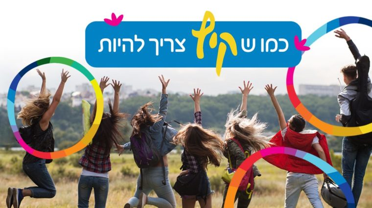 Forum for Summer Camps in Israel